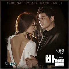 Babel OST Part.1 - Kim Yong Jin