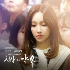 The Promise, Pt. 6 (Original Soundtrack) - The Lime