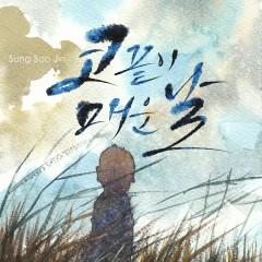 코끝이 매운날 - Sung Su Jin