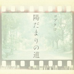 Hidamari No Michi - Kobukuro
