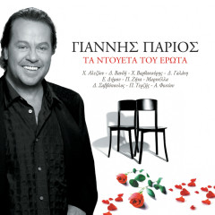 Ta Doueta Tou Erota - Giannis Parios, Various Artists