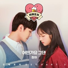 Love Pub OST Part. 3 - CHUNG HA