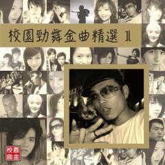校園勁舞金曲精選01 - Various Artists