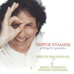 Methismena Tragoudia - George Dalaras