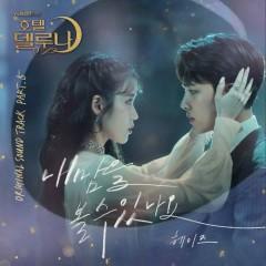 Hotel Del Luna OST Part.5 (Single)