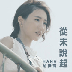 Songs Collection / 歌曲集 - Cúc Tử Kiều