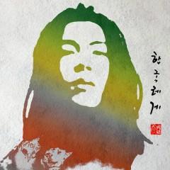 Korean Reggae 한국 레게 - Skull