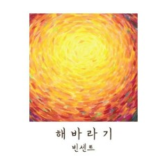Sunflower (Single)