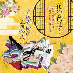 The Hundred Poems By One Hundred Poets - Hideki Togi