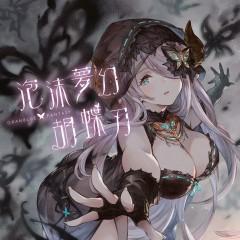 Houmatsumugen Kochoujin ~GRANBLUE FANTASY~