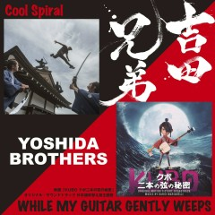 Cool Spiral / While My Guitar Gently Weeps - Yoshida Brothers