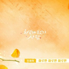 Lady Cha Dal Rae's Lover OST OST Part.24