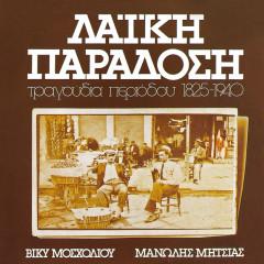 Laiki Paradosi - Tragoudia Periodou 1825-1940 - Vicky Mosholiou, Manolis Mitsias