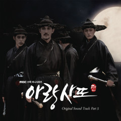 Arang and the Magistrate OST Part 5 - MC Sniper