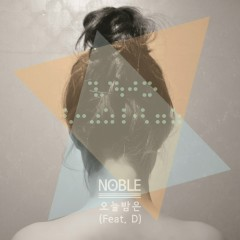 오늘밤은 - Noble, D