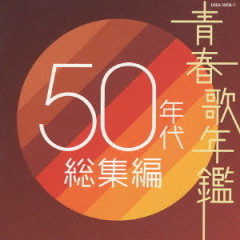 Seishun Uta Nenkan 50 Nendai Soshu Hen CD1