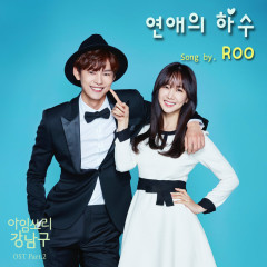 I'm Sorry Kang Nam Goo OST Part.2 - Roo