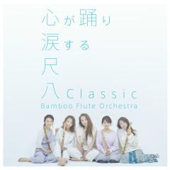 Shakuhachi Classic - Bamboo Flute Orchestra