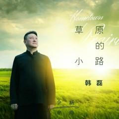 Đường Nhỏ Của Thảo Nguyên / 草原的小路 - Hàn Lỗi