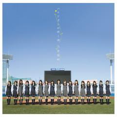 Harujionga Sakukoro - EP (Standard Edition) - Nogizaka46