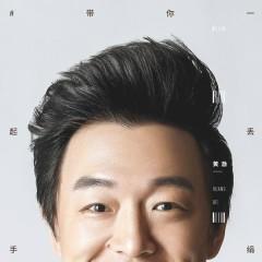 Dai Ni Yi Qi Diu Shou Juan - Bo Huang