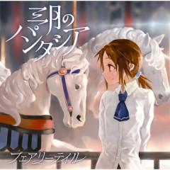 Fairy Tale - Complete Version - Sangatsu no Phantasia