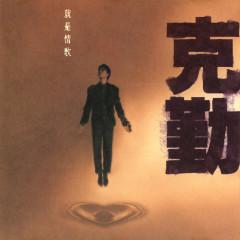 Jiu Shi Qing Ge - Hacken Lee