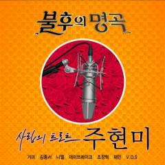 Immortal Song 2 (Kim Kwang Seok Special)