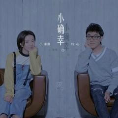 May Mắn Nhỏ / 小确幸 - Tiểu Phan Phan, Lưu Tâm