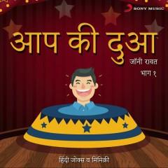 Aap Ki Dua: Bhag, 1 (Hindi Jokes & Mimicry) - Johny Rawat