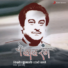 Ye Laal Rang (Kishor Ke Dard Bhare Nagmein) - Kumar Sanu