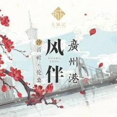 Phong Bạn Quảng Châu Cảng / 风伴广州港 (Single)
