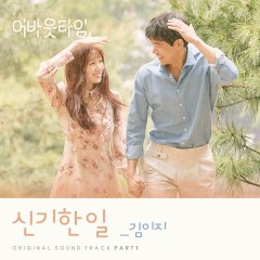 About Time OST Part.1