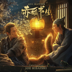Soul Snatcher (Original Motion Picture Soundtrack) - Joe Hisaishi