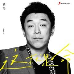 Zhe Jiu Shi Ming