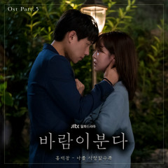 The Wind Blows (Original Television Soundtrack, Pt. 5) - Hong Dae Kwang