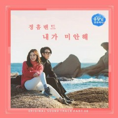 Blessing of the Sea OST Part.8 - Jungheum Band