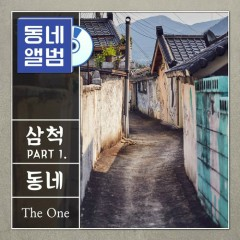 Neighborhood Album Samcheok Part.1 (Single) - The One
