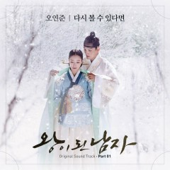 The Crowned Clown OST Part.1 - Oh Yeon Joon