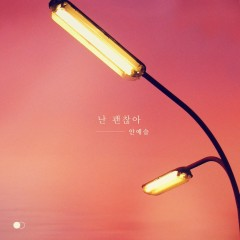 Mysterious Personal Shopper OST Part.16