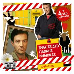 Enas Se Dio (Remastered) - Giannis Miliokas
