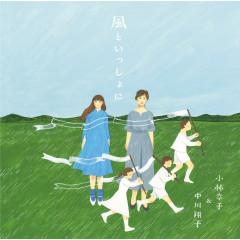 Kaze To Issho Ni - Sachiko Kobayashi, Shoko Nakagawa