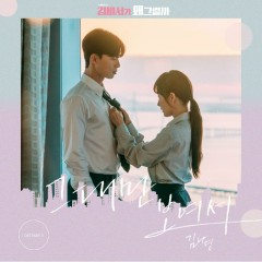 What's Wrong With Secretary Kim OST Part.5