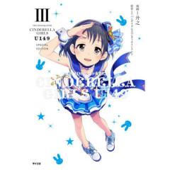 THE IDOLM@STER CINDERELLA GIRLS U149 III Original CD