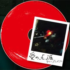 Aino Tenmetsu - Creep Hyp