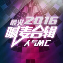 2016最火MC - Various Artists