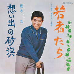 Wakamonotachi - Kyu Sakamoto