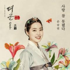 Grand Prince, Pt. 2 (Original Television Soundtrack) - Sonnet Son