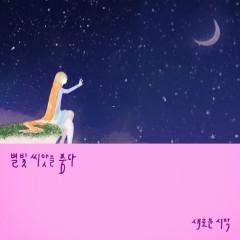 New Beginning (Single)