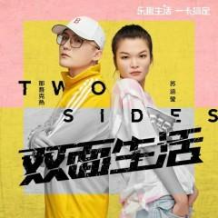 Cuộc Sống Hai Mặt / 双面生活 (Single)